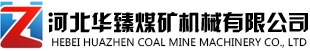 煤矿用侧卸装岩机