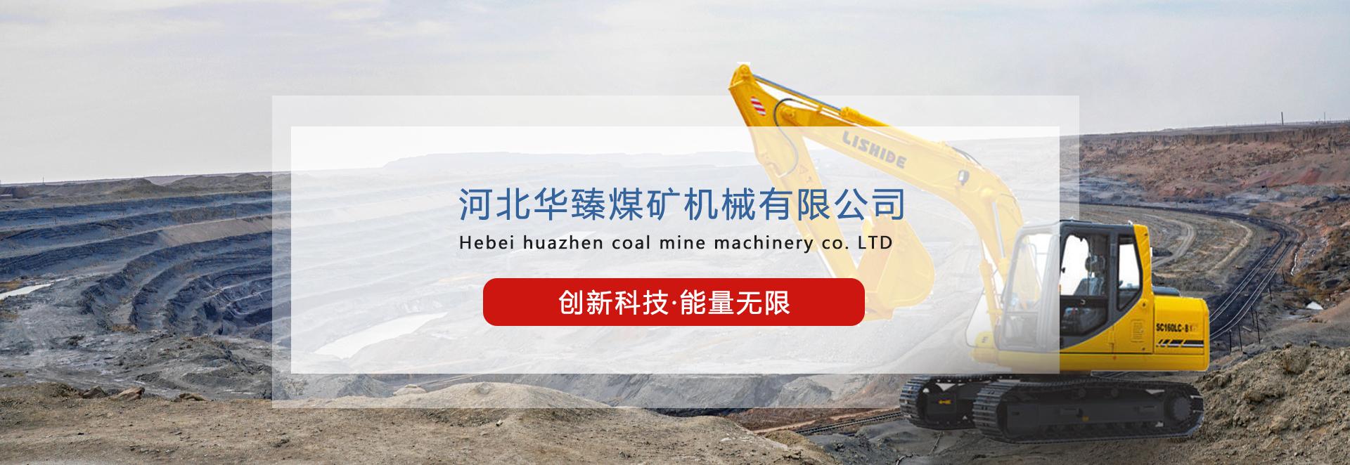 煤矿用液压掘进钻车
